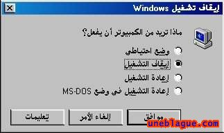 Windows en arabe II